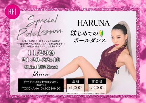 記事「HARUNA / はじめてのポールダンスレッスン開催決定!!」の画像