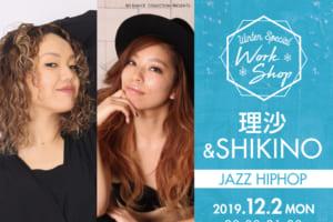 記事「【理沙×SHIKINO】Specialワークショップ開催決定!!」の画像