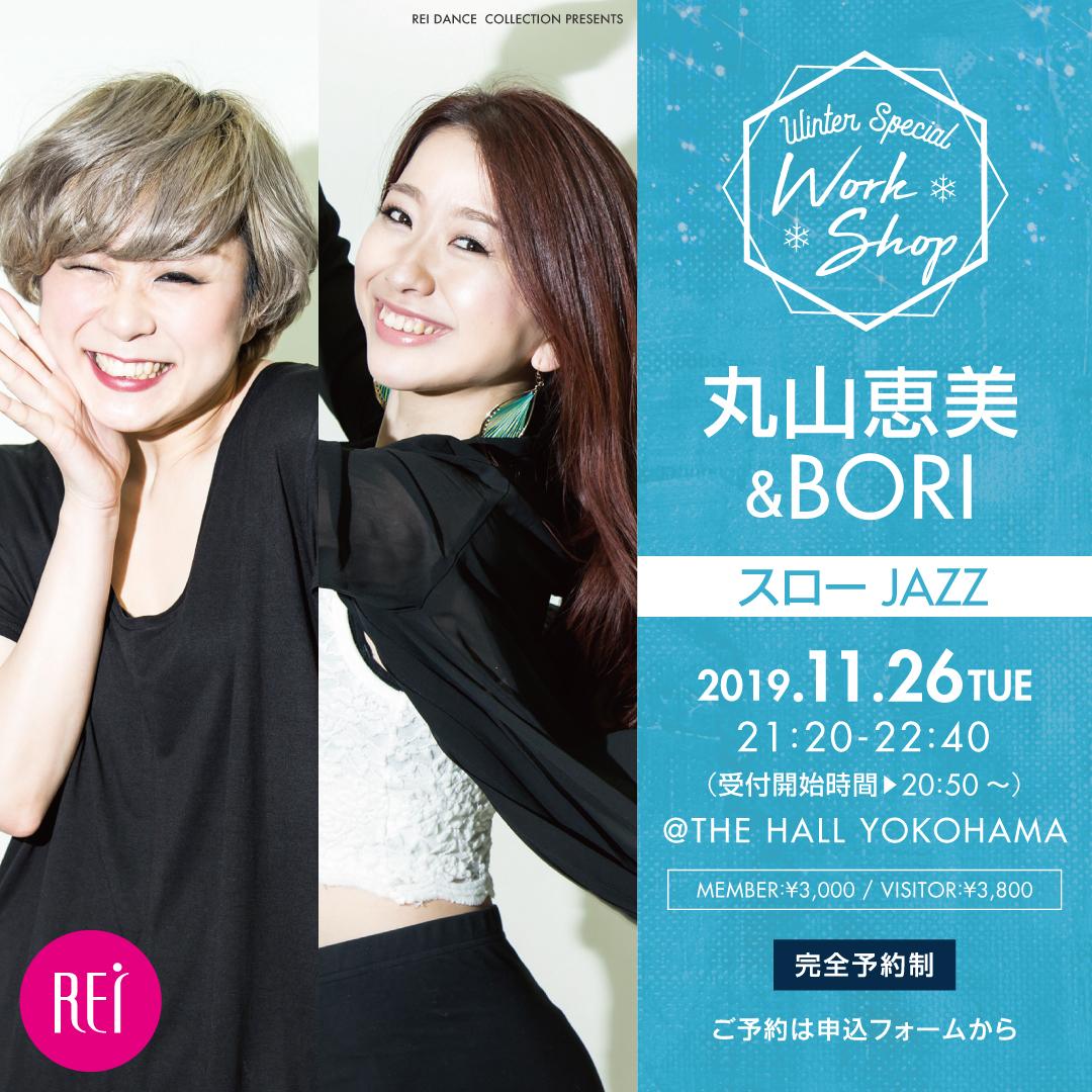 【丸山恵美×BORI】スローJAZZ ワークショップ開催決定!!<