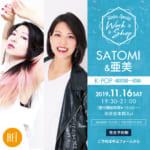 【SATOMI&亜美】Special K-POPワークショップ開催決定!!