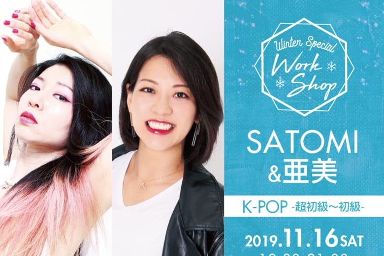 記事「【SATOMI&亜美】Special K-POPワークショップ開催決定!!」の画像