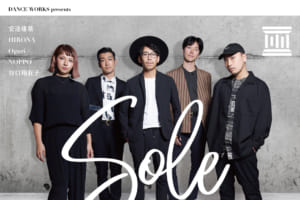 記事「Sole」の画像