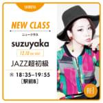 〈Rei渋谷校〉 インストラクター【suzuyaka】12/10start!!