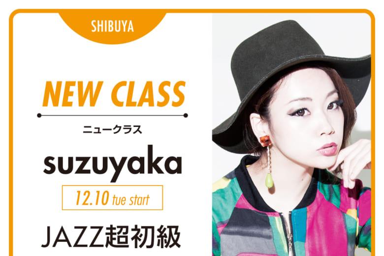 記事「〈Rei渋谷校〉 インストラクター【suzuyaka】12/10start!!」の画像