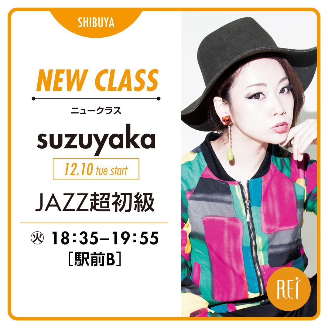 〈Rei渋谷校〉 インストラクター【suzuyaka】12/10start!!<