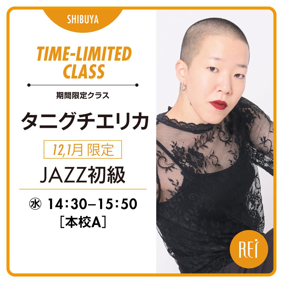 唯一無二のダンサー「タニグチエリカ」期間限定レッスンで復活!!<