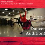 「ダンサー育成プロジェクト第2弾」 カンパニープロジェクトダンサー募集!