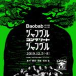 Baobab第12回本公演  『ジャングル・コンクリート・ジャングル』まもなく開幕!