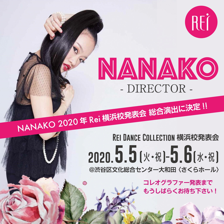 2020年5月Rei横浜校の発表会が開催決定!総合演出はNANAKO!!