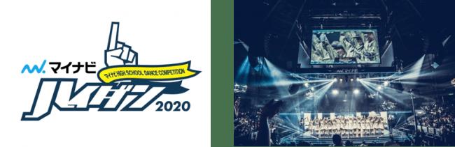 「マイナビHIGH SCHOOL DANCE COMPETITION 2020」の東日本予選を開催!