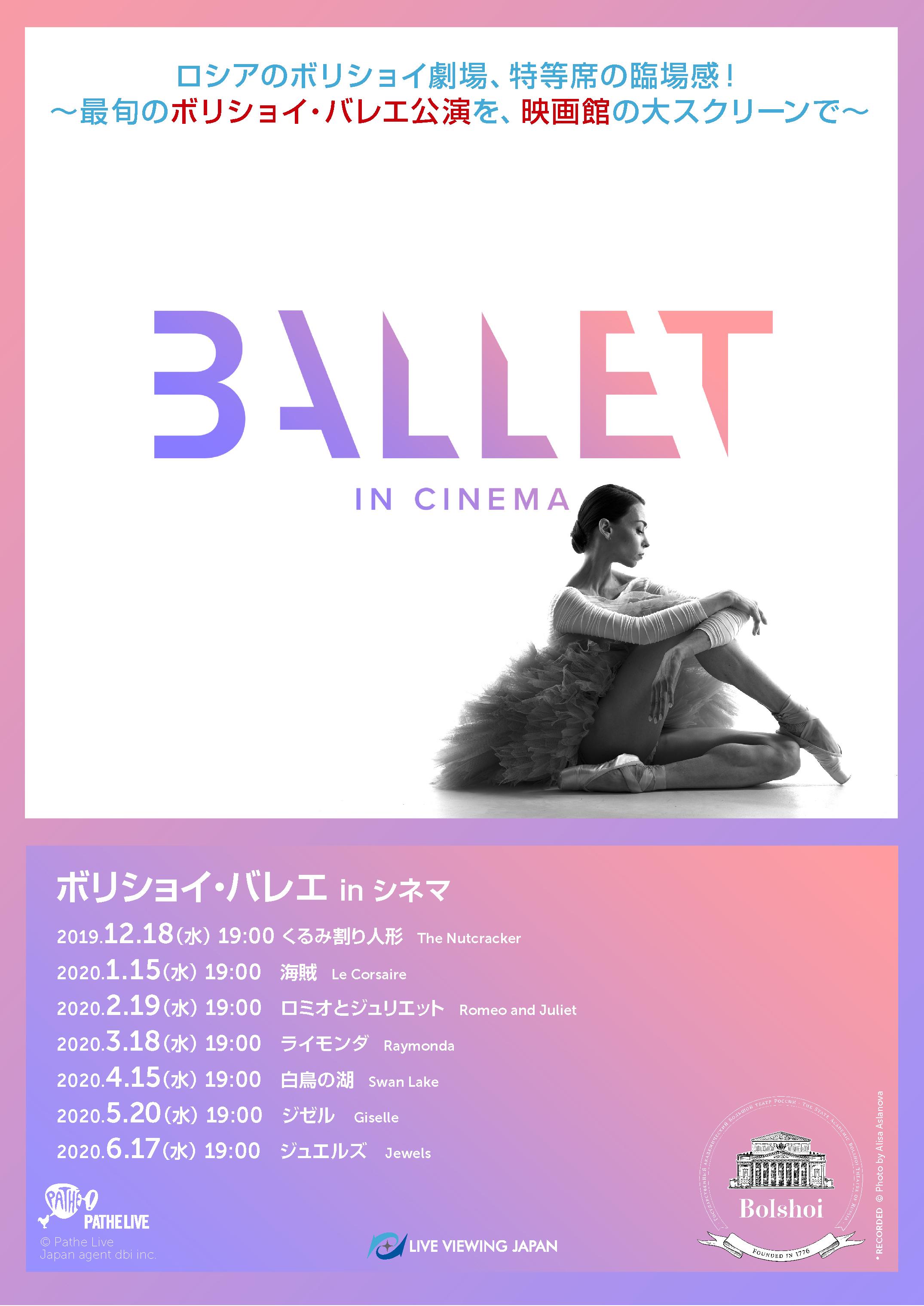 全国映画館で「ボリショイ・バレエ inシネマ Season2019-2020」特別上映!