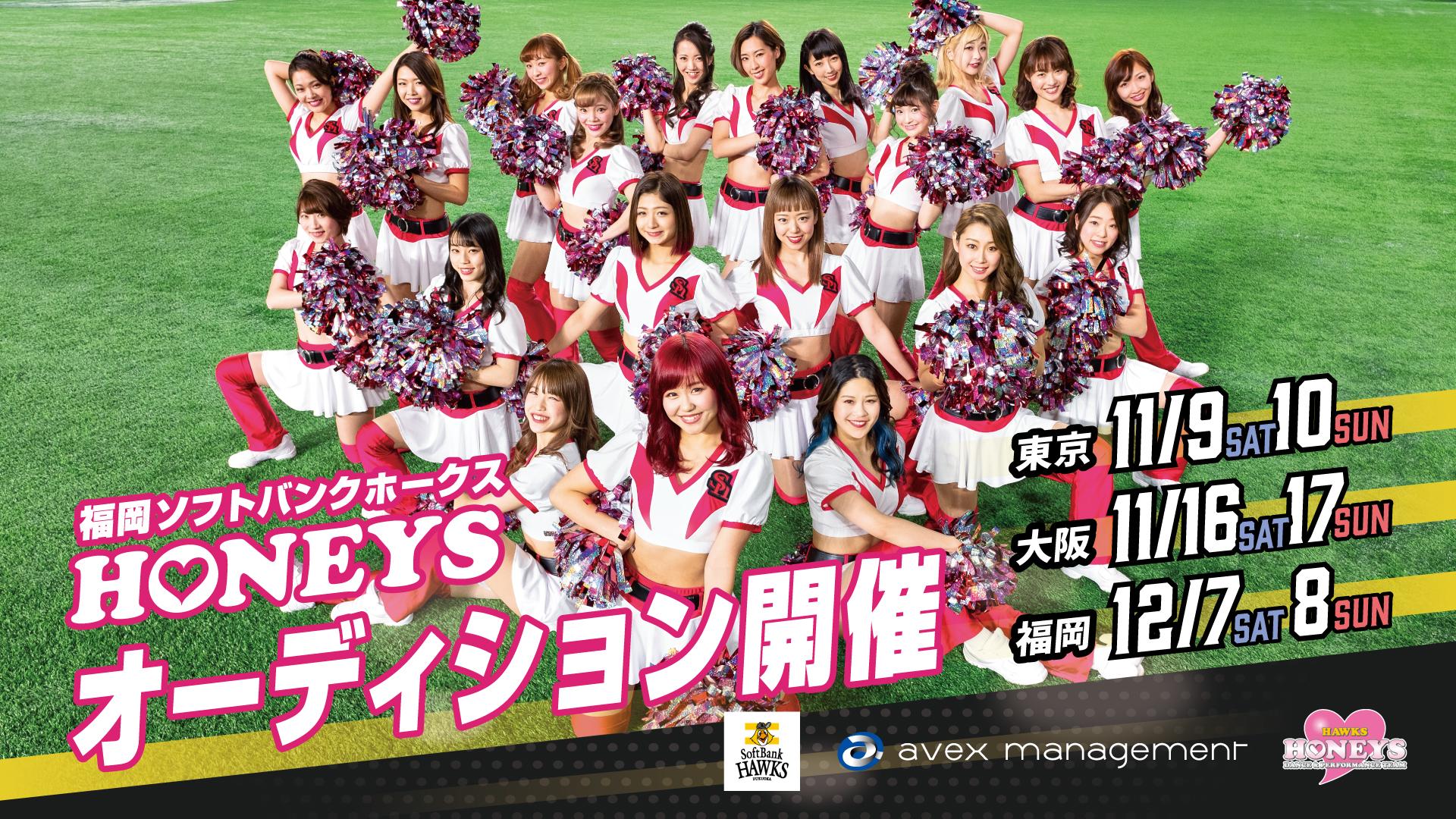 福岡ソフトバンクホークス オフィシャルダンスチーム「ハニーズ」のオーディションを開催!