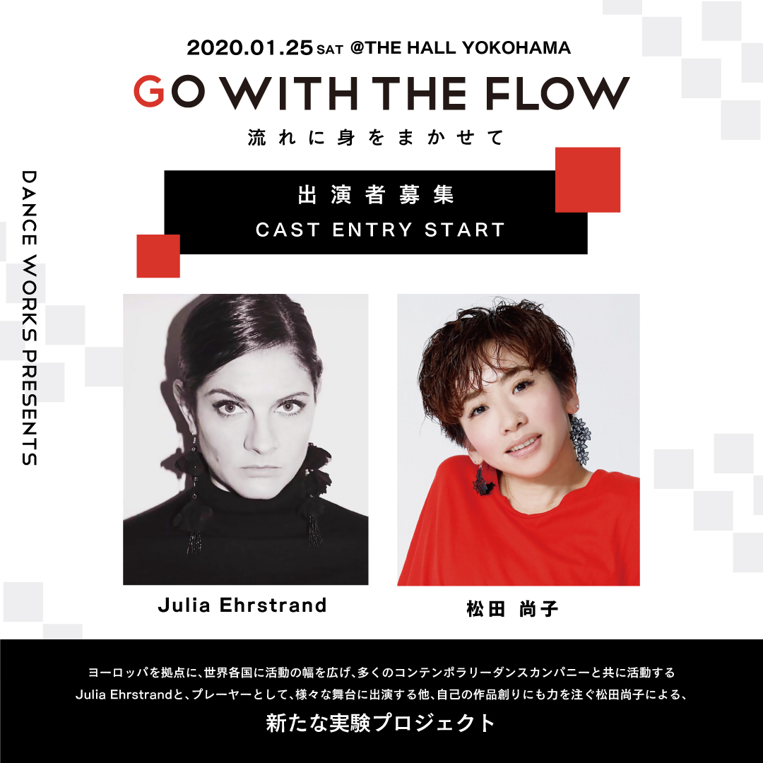 Julia Ehrstrand×松田尚子による新実験プロジェクト【Go with the flow】参加メンバー募集