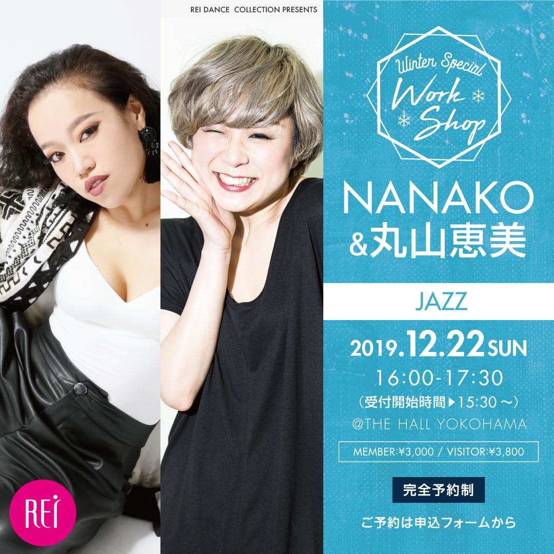【NANAKO×丸山恵美】X'mas スペシャルワークショップ