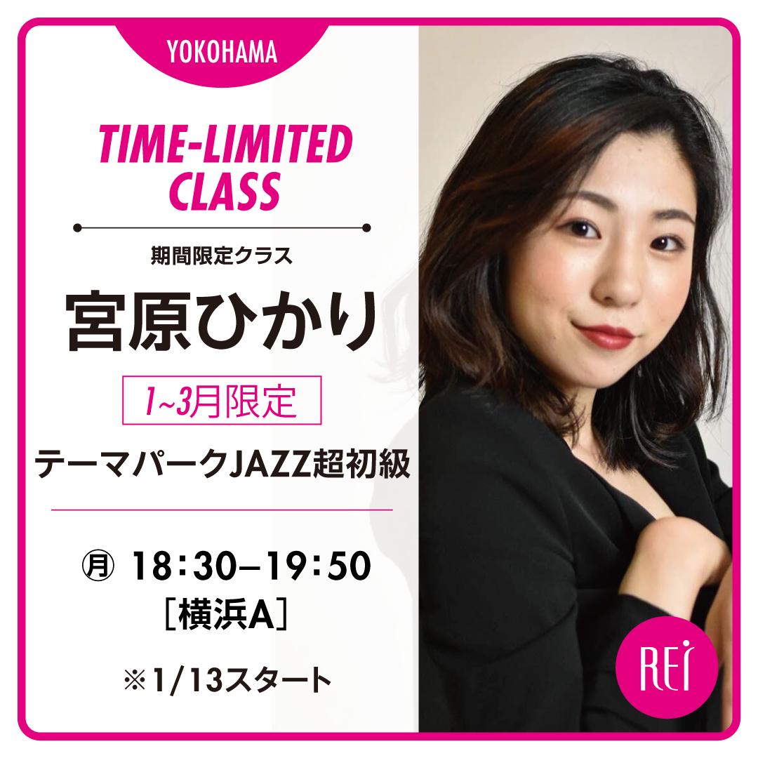 話題のテーマパークダンスに挑戦!!初心者向け期間限定レッスン開催!!