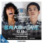 【宮内大樹×JANE】 CONTEMPORARY SPECIALワークショップ開催
