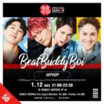DANCE WORKS年末年始企画【Beat Buddy Boi】 HIPHOPワークショップ開催決定!!