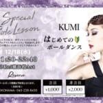 【KUMI】はじめてのポールダンスレッスン第2弾