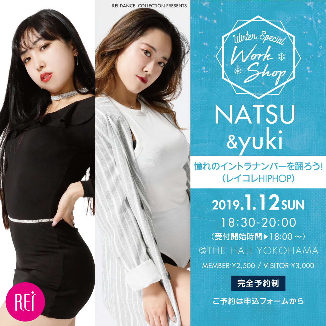 【NATSU × yuki】- REI GIRL COLLECTION -  HIPPHOP キッズワークショップ開催決定!!