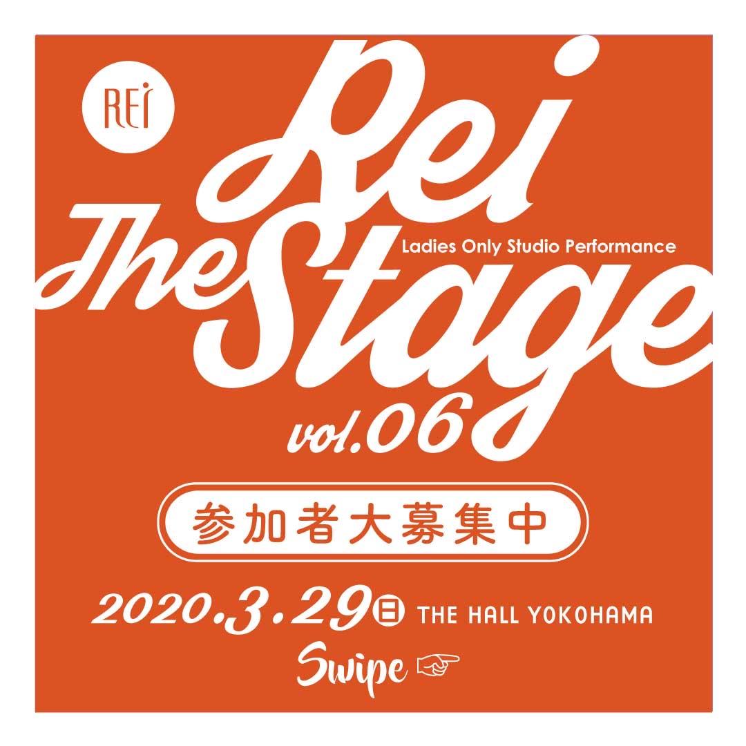 Rei The Stage vol.6コレオグラファー発表!出演者募集スタート