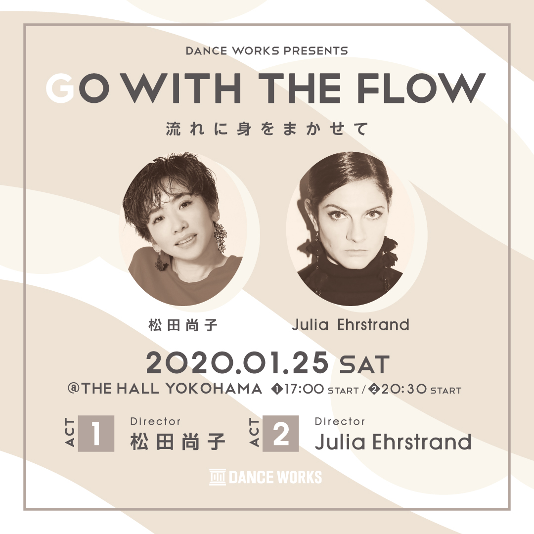 Julia Ehrstrand×松田尚子による新実験プロジェクト【Go with the flow】公演チケット販売開始