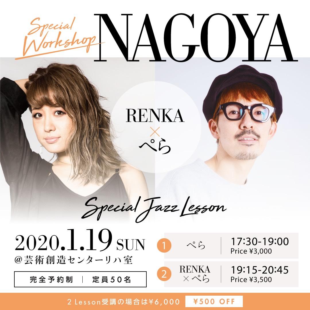 RENKA×ぺら SPECIALダンスワークショップ@名古屋
