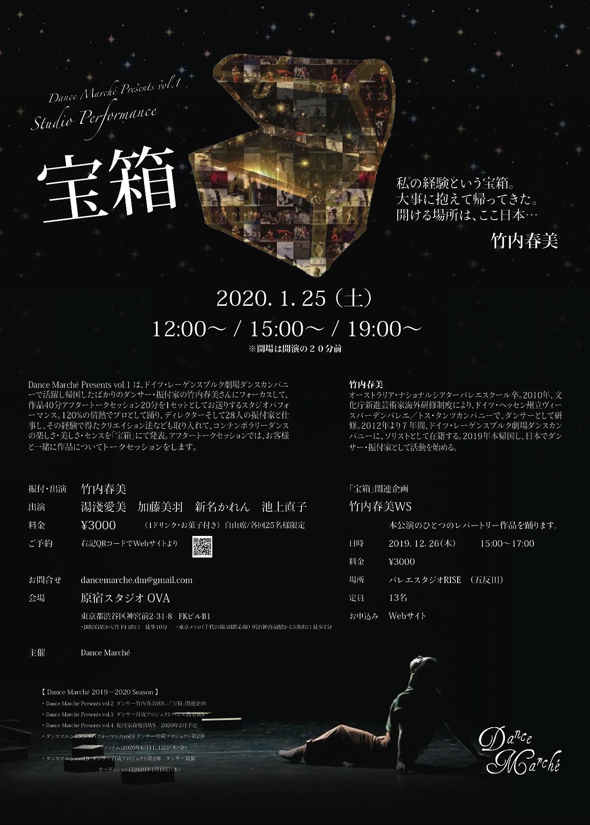 ダンス・マルシェが竹内春美氏を迎えスタジオパフォーマンスを開催!