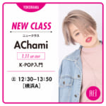K-POP人気講師「AChami」による初心者向けレッスン開講!!