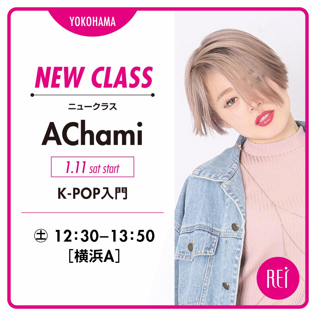 K-POP人気講師「AChami」による初心者向けレッスン開講!!<