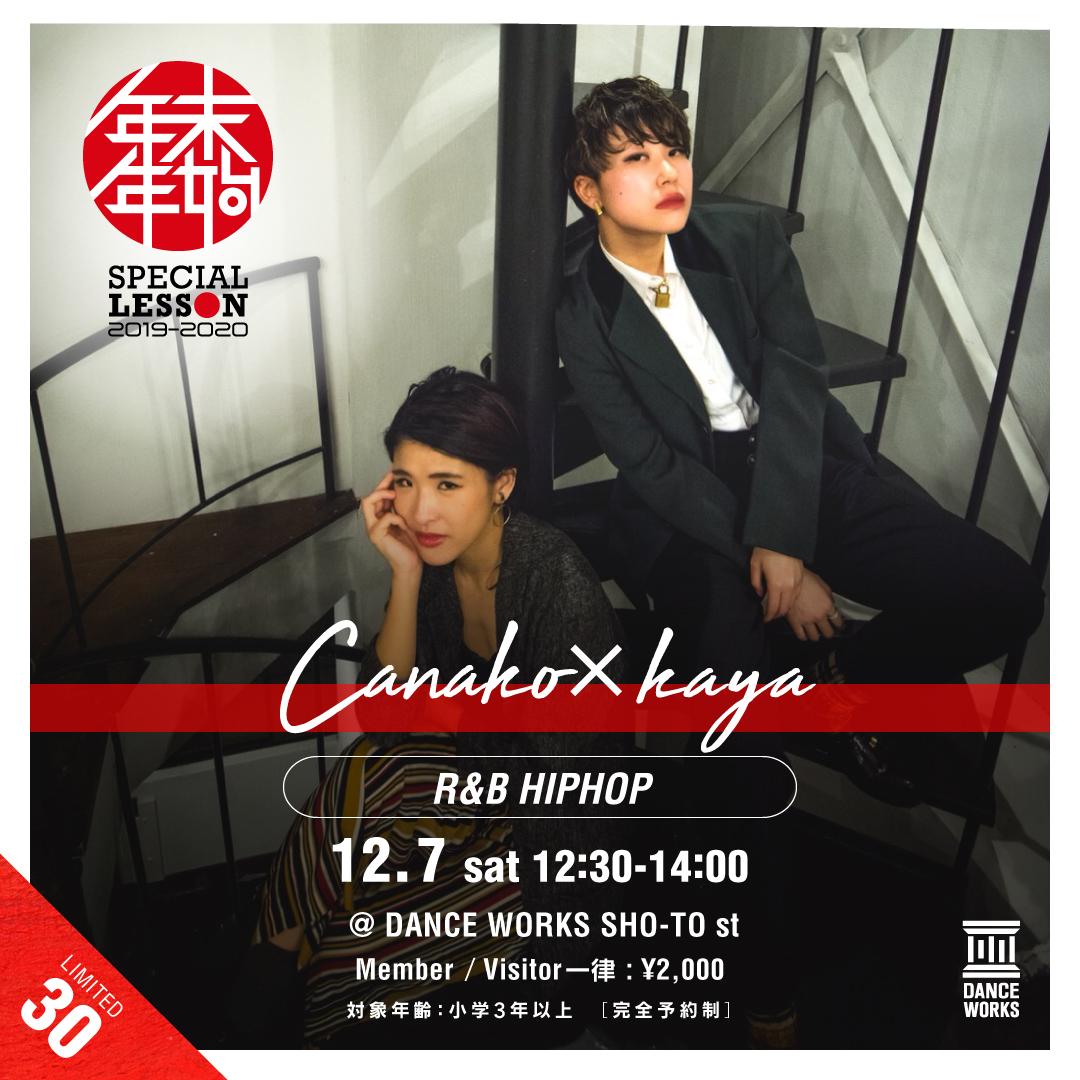 DANCE WORKS年末年始企画【Canako×kaya】コラボWORKSHOP