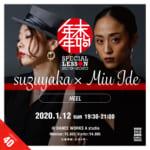 DANCE WORKS年末年始企画【suzuyaka×Miu Ide】HEEL ワークショップ開催決定!!