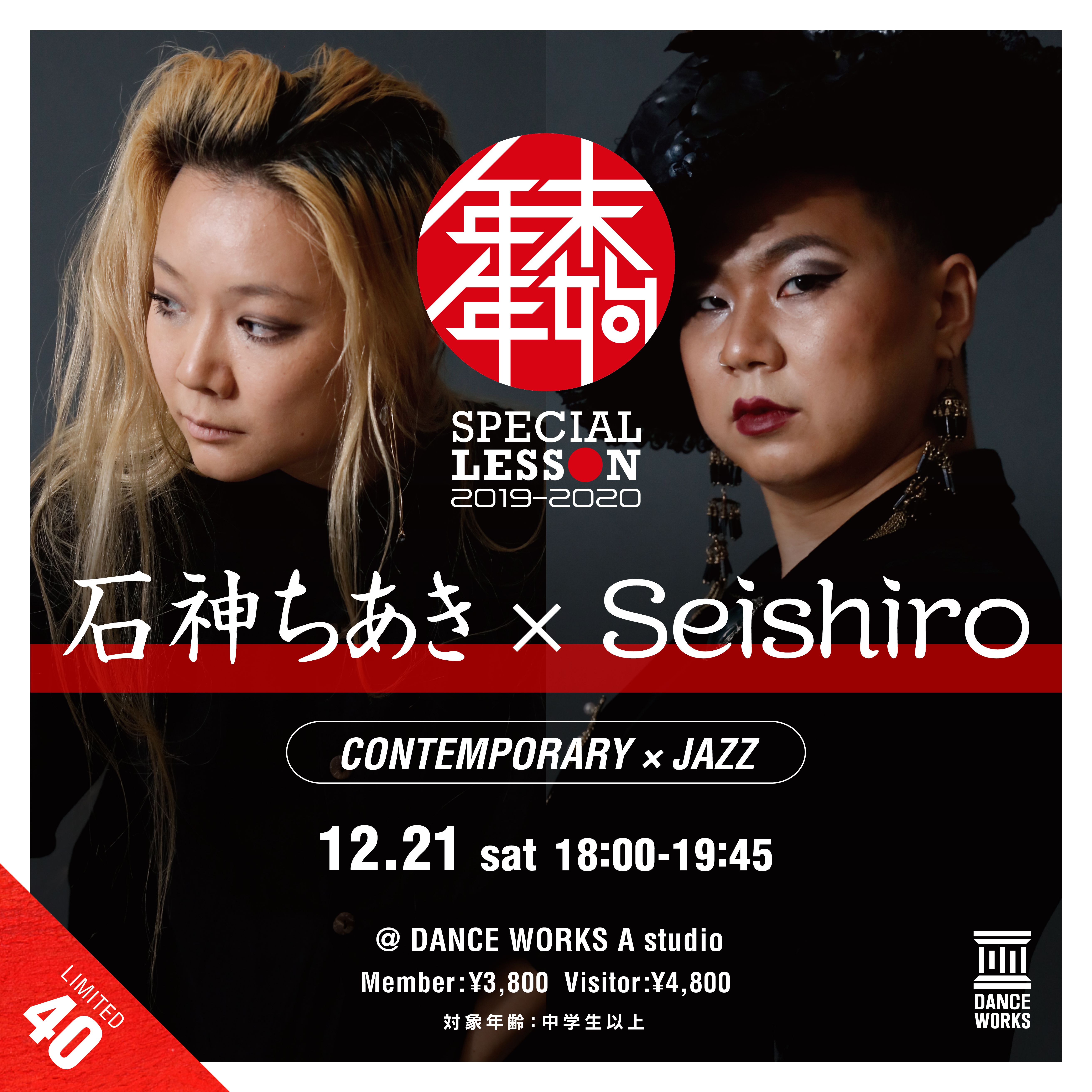 DANCE WORKS年末年始企画【石神ちあき×Seishiro】CONTEMPORARY×JAZZ ワークショップ開催