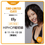 2020年2~3月期間限定!! HIPHOP超初級登場!【Elly】