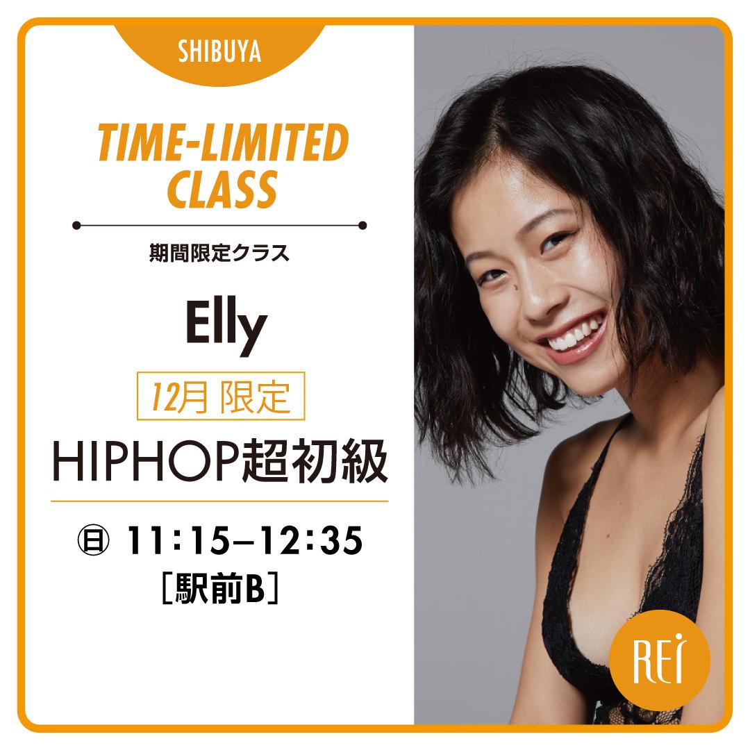 12月期間限定!! HIPHOP超初級登場!【Elly】<