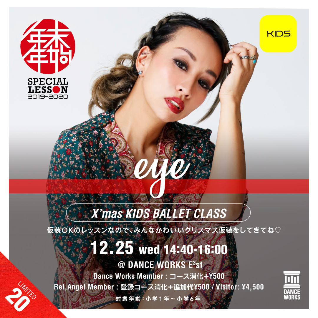 DANCE WORKS年末年始企画【eye】クリスマスspecial KIDS BALLET CLASS<