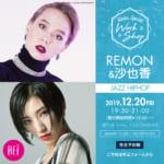【REMON×沙也香】JAZZ HIPHOP コラボワークショップ開催
