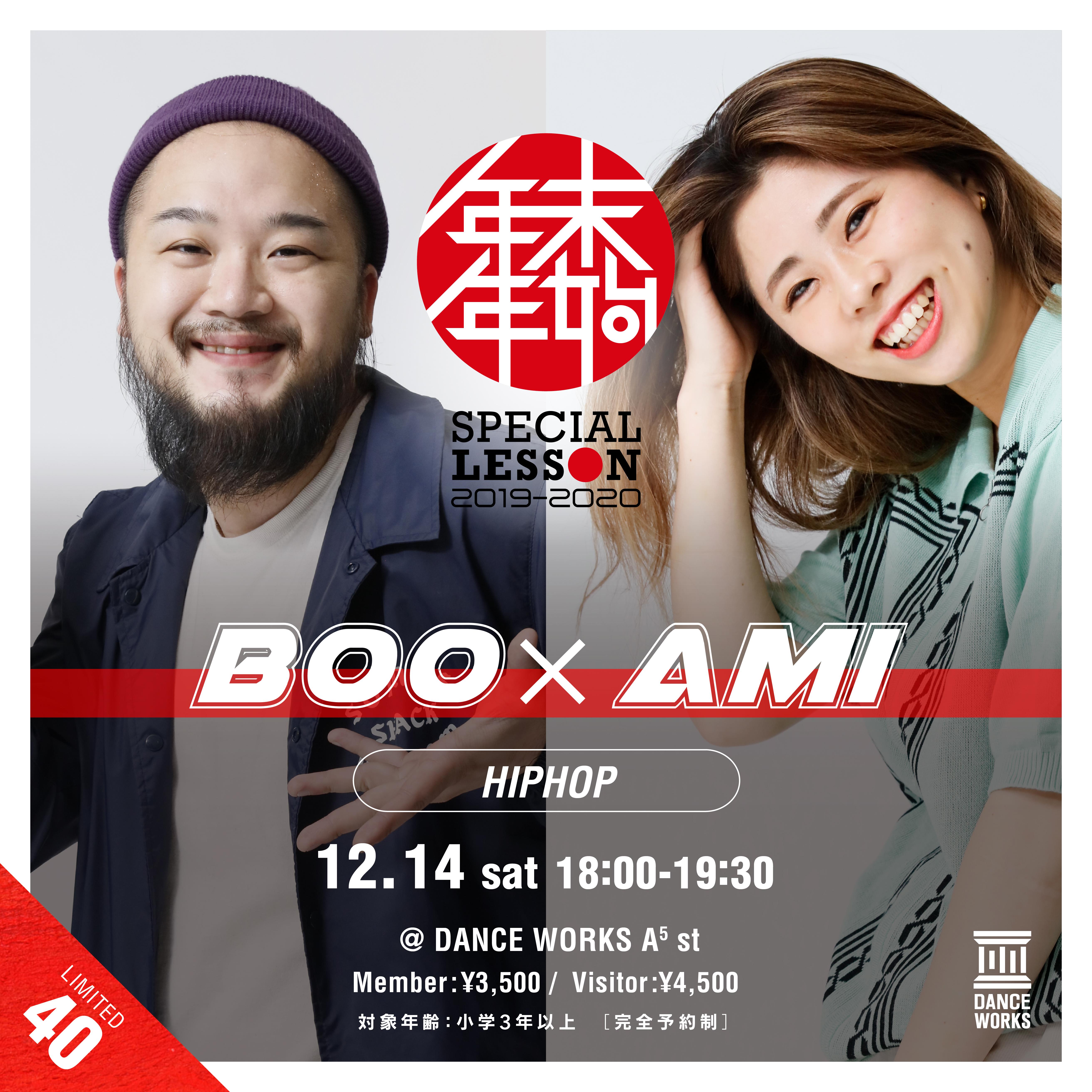 DANCE WORKS年末年始企画【BOO × Ami】Specialワークショップ開催<