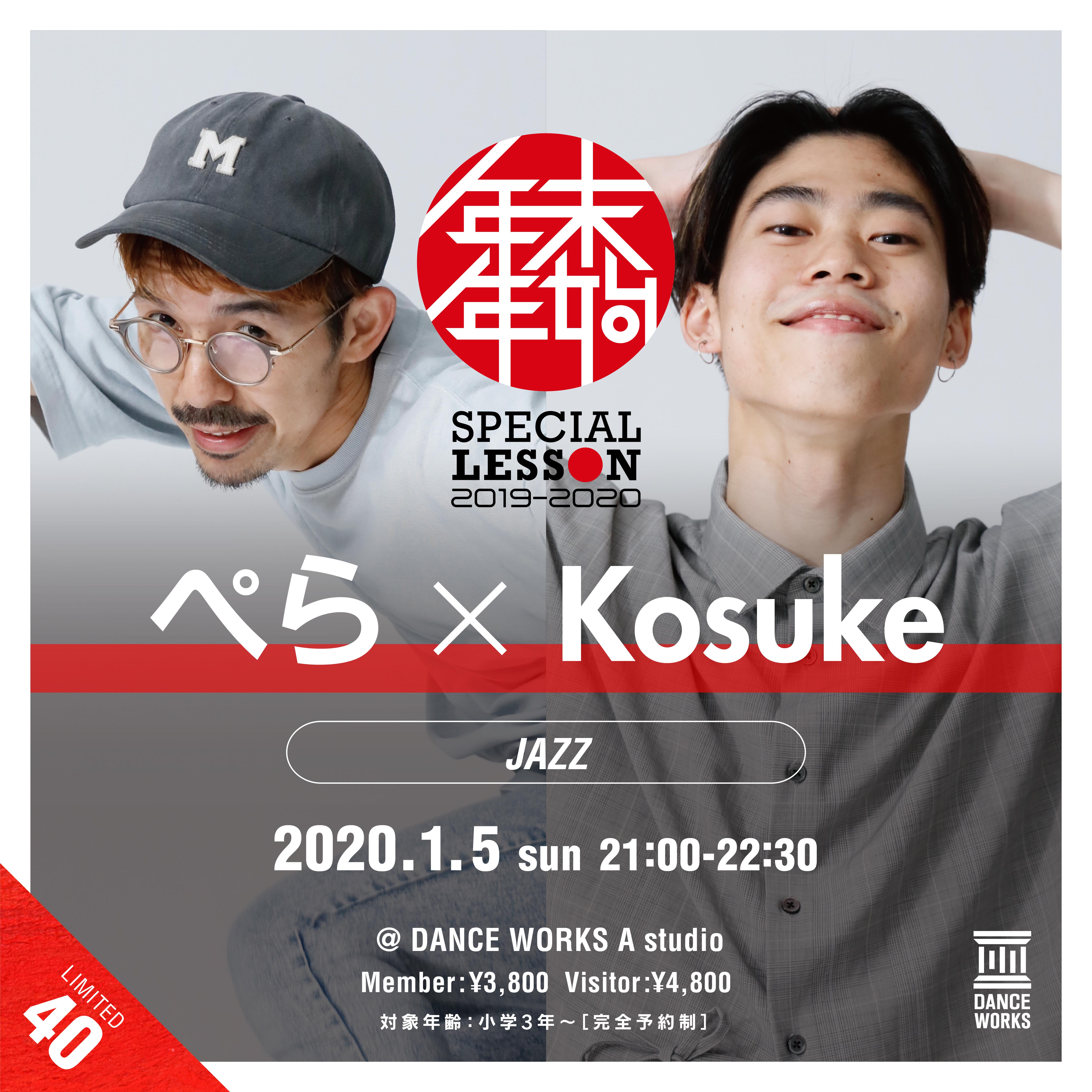 記事「DANCE WORKS年末年始企画【ぺら&Kosuke】JAZZ ワークショップ開催決定!!」の画像
