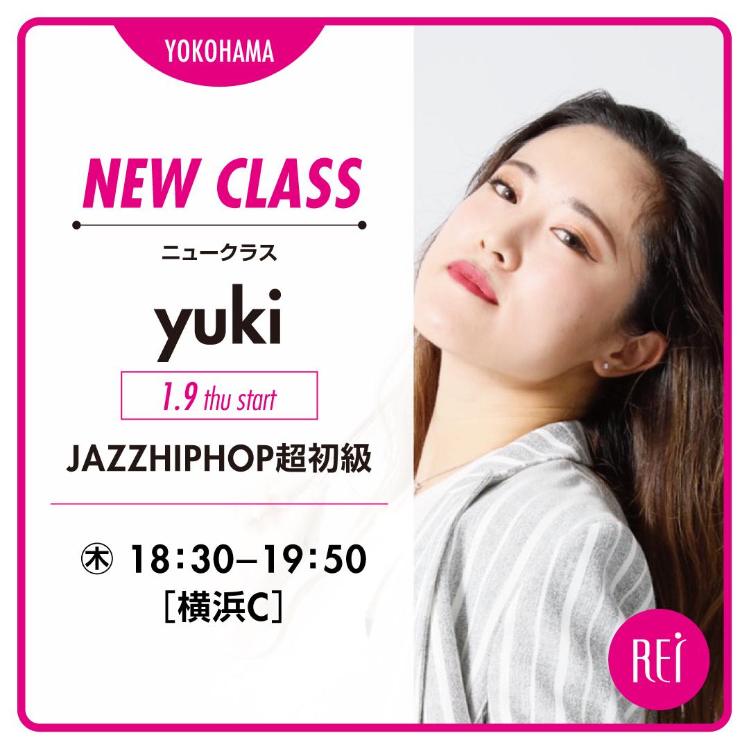 〈Rei横浜校〉 【yuki】JAZZ HIPHOP超初級 1/9start!!<