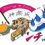 人気振付家から六本木アートナイトの仕掛け人まで登壇!トークイベント「神楽坂ダンチ」 第二回目開催!!