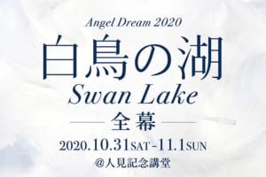 記事「白鳥の湖-全幕-」の画像