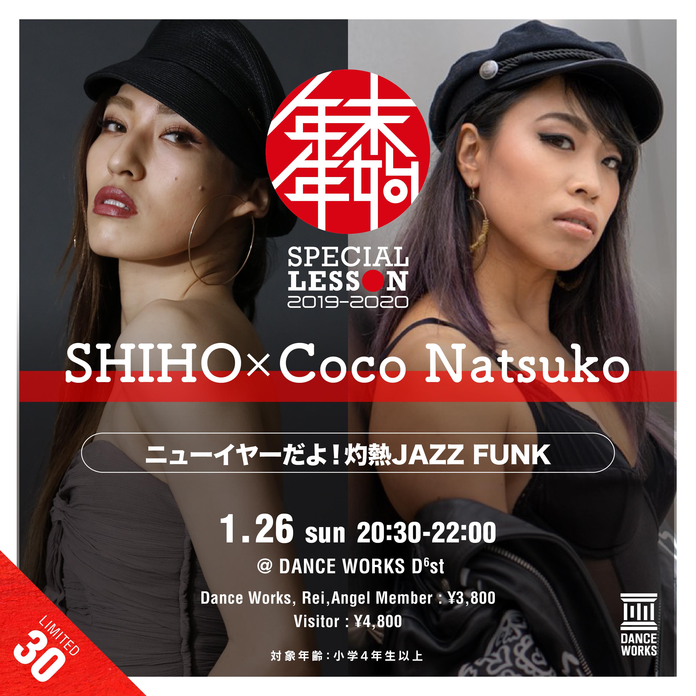 DANCE WORKS 年末年始企画【SHIHO×Coco Natsuko】ワークショップ 〜 ニューイヤーだよ!灼熱JAZZ FUNK 〜<