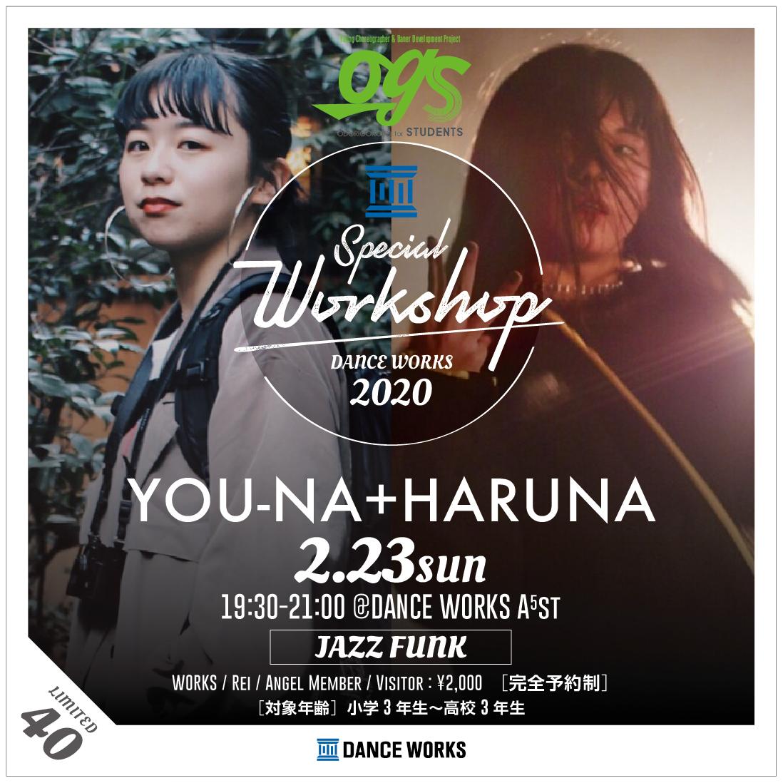 【YOU-NA+HARUNA】 JAZZ FUNKワークショップ開催!!<