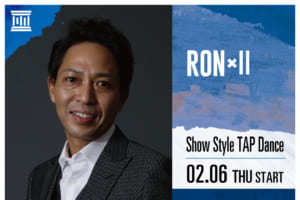 記事「DANCE WORKS【NEW CLASS】RON×II/Show Style TAP Dance  2/6start!!」の画像