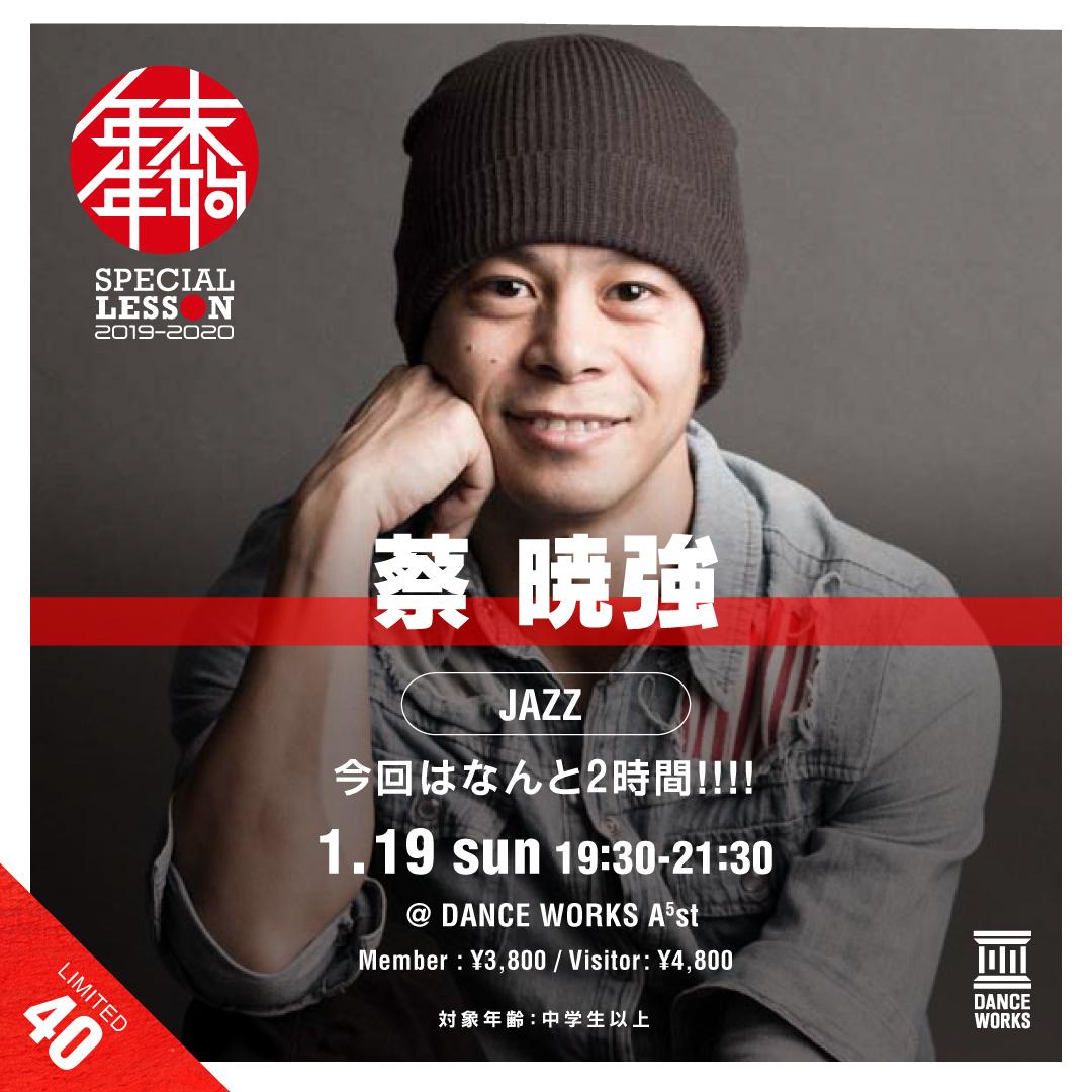 記事「DANCE WORKS年末年始企画【蔡 暁強】JAZZワークショップ開催」の画像