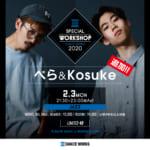 【ぺら&Kosuke】JAZZ ワークショップ 追加開催決定!