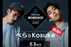 記事「【ぺら&Kosuke】JAZZ ワークショップ 追加開催決定!」の画像