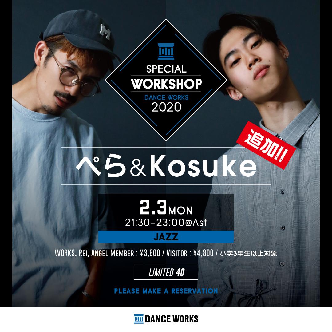 【ぺら&Kosuke】JAZZ ワークショップ 追加開催決定!<