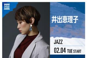 記事「DANCE WORKS【NEW CLASS】井出恵理子/JAZZ  2/4start!!」の画像