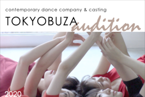 記事「東京舞座カンパニーメンバー募集!コンテンポラリーダンサーオーディション開催間近!」の画像